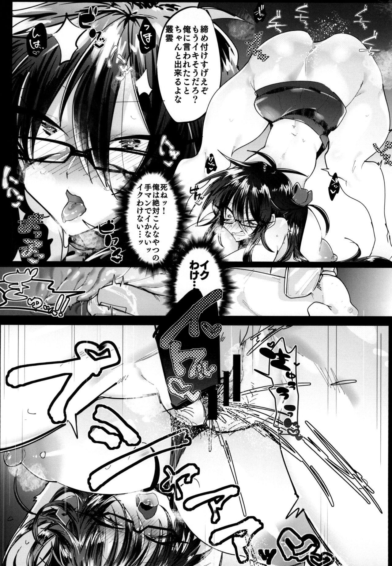 Kurokami Sanpakugan Megane Danshi TS Kyousei Fukujuu Fuck 15