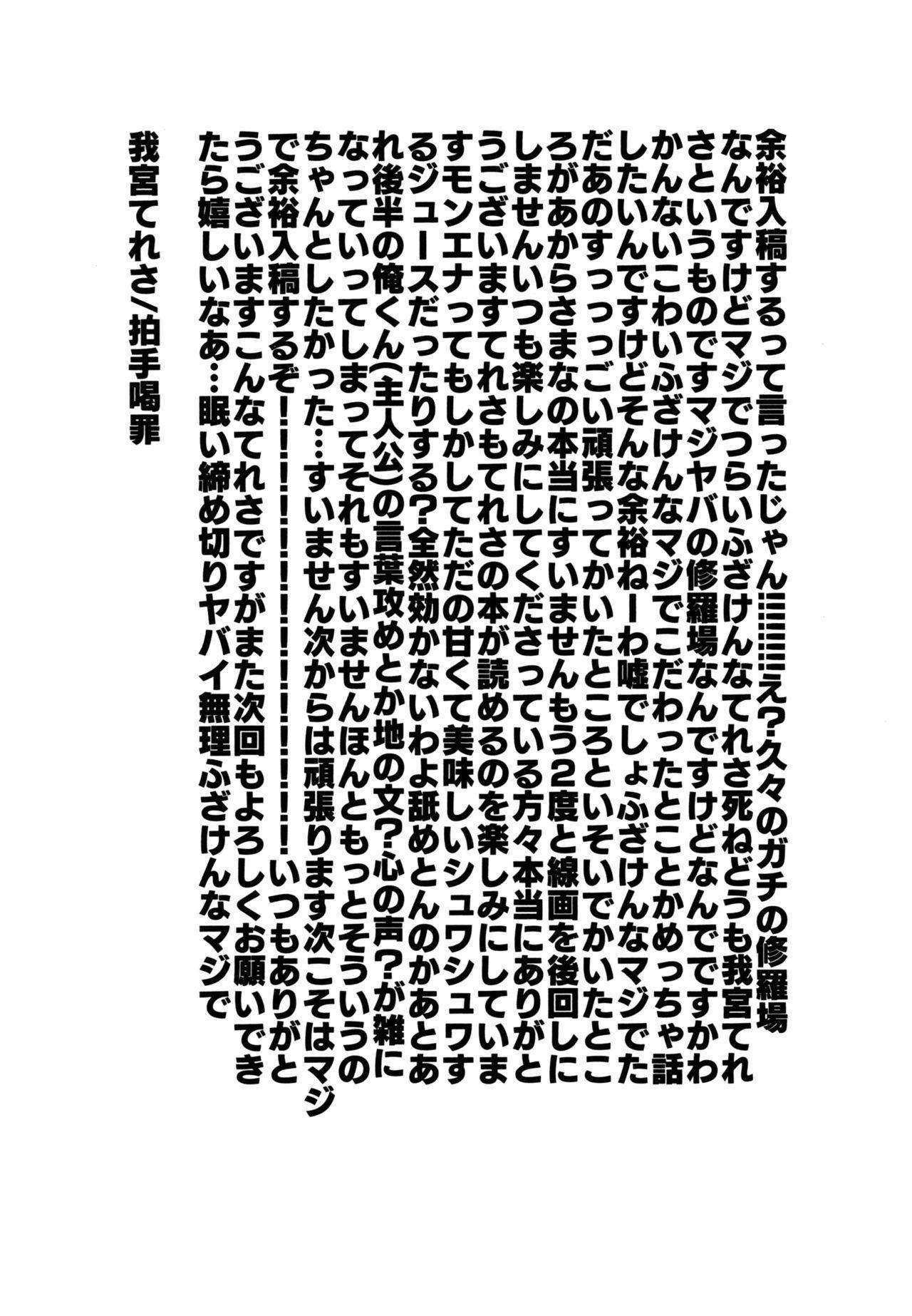 Kurokami Sanpakugan Megane Danshi TS Kyousei Fukujuu Fuck 27