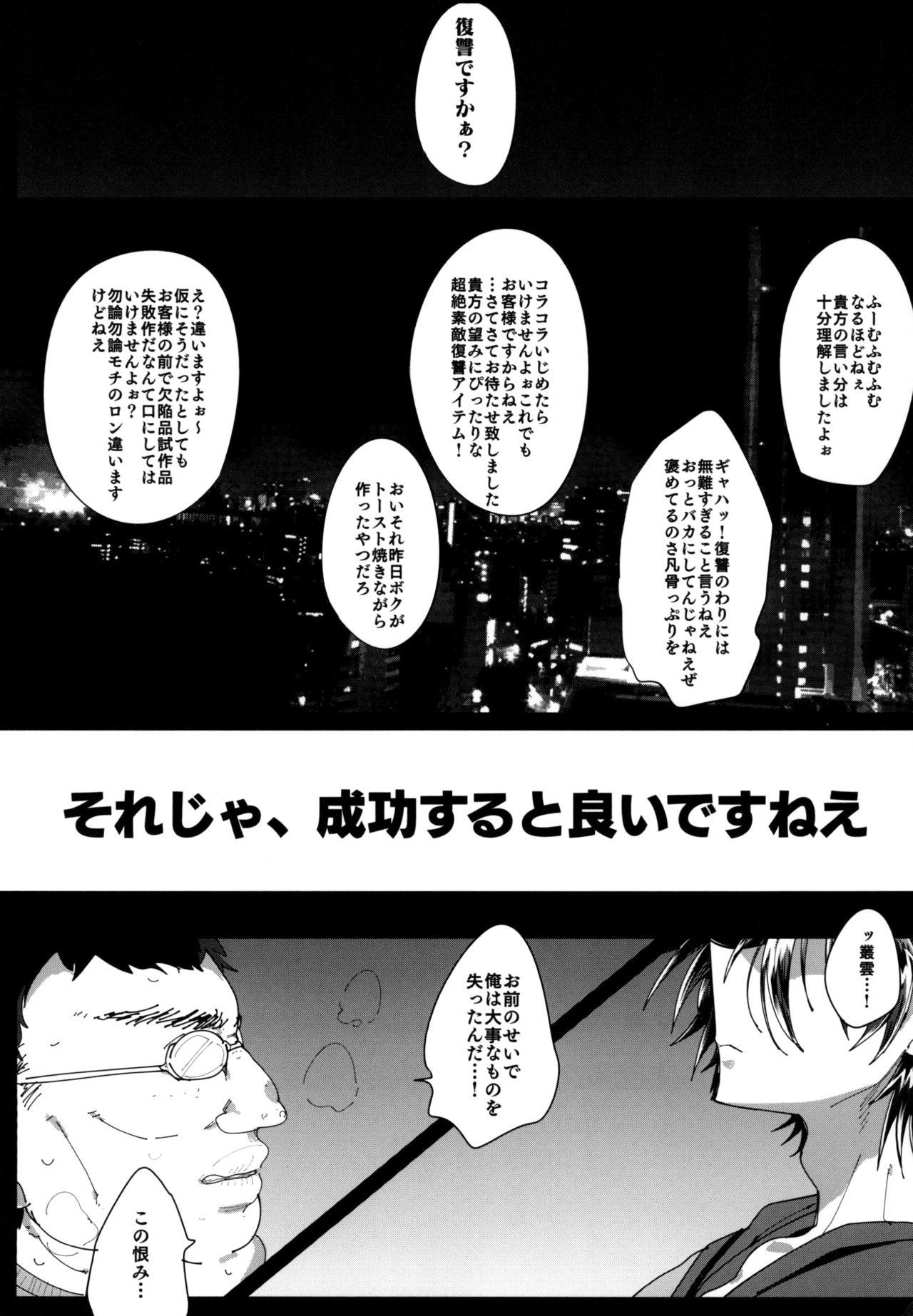 Kurokami Sanpakugan Megane Danshi TS Kyousei Fukujuu Fuck 2