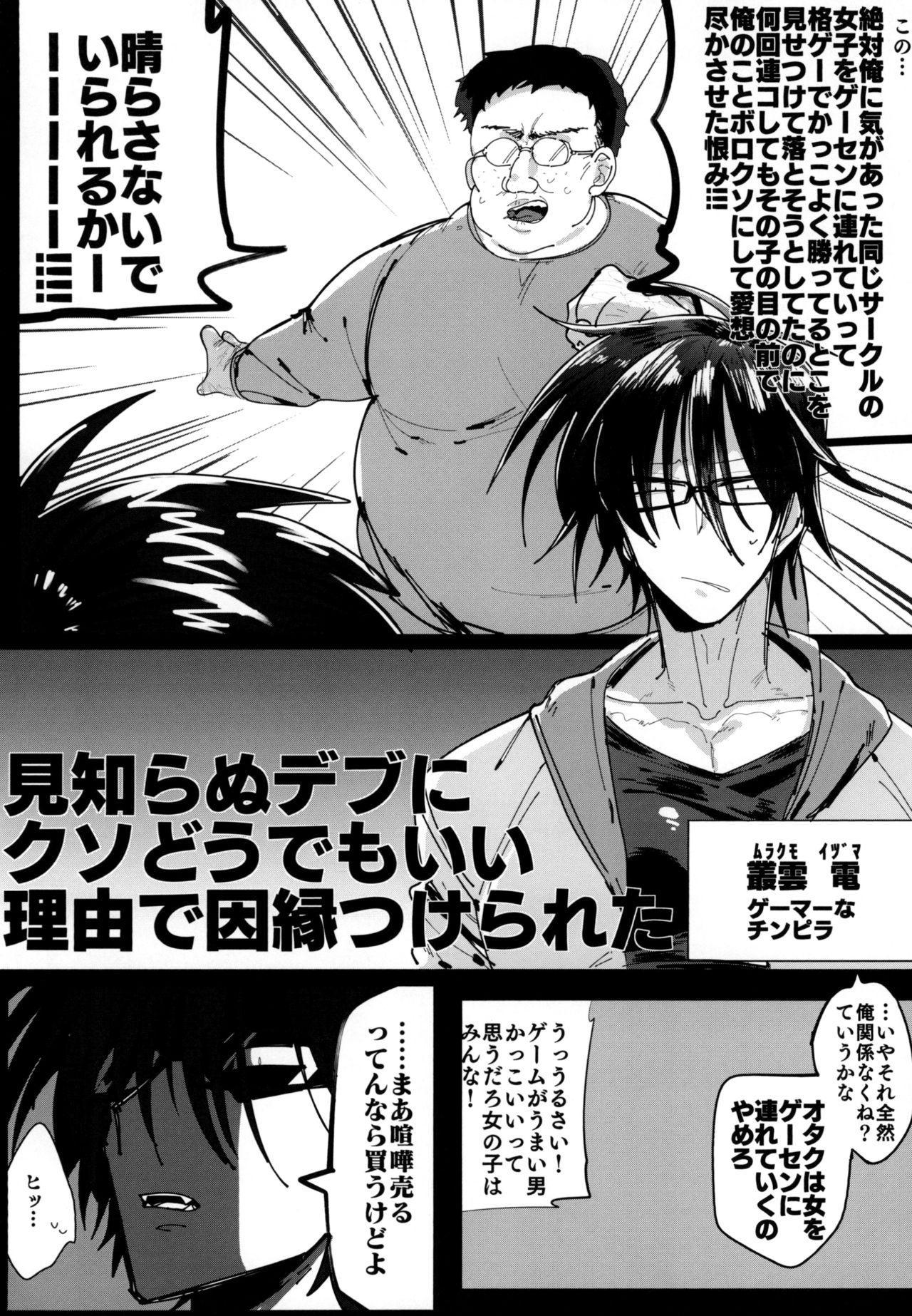 Kurokami Sanpakugan Megane Danshi TS Kyousei Fukujuu Fuck 3