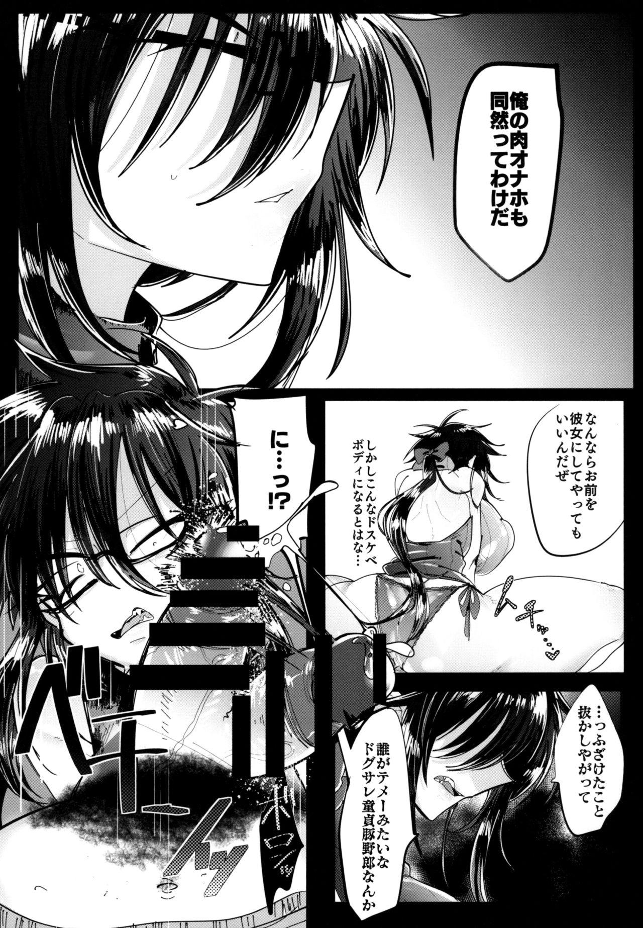 Kurokami Sanpakugan Megane Danshi TS Kyousei Fukujuu Fuck 6