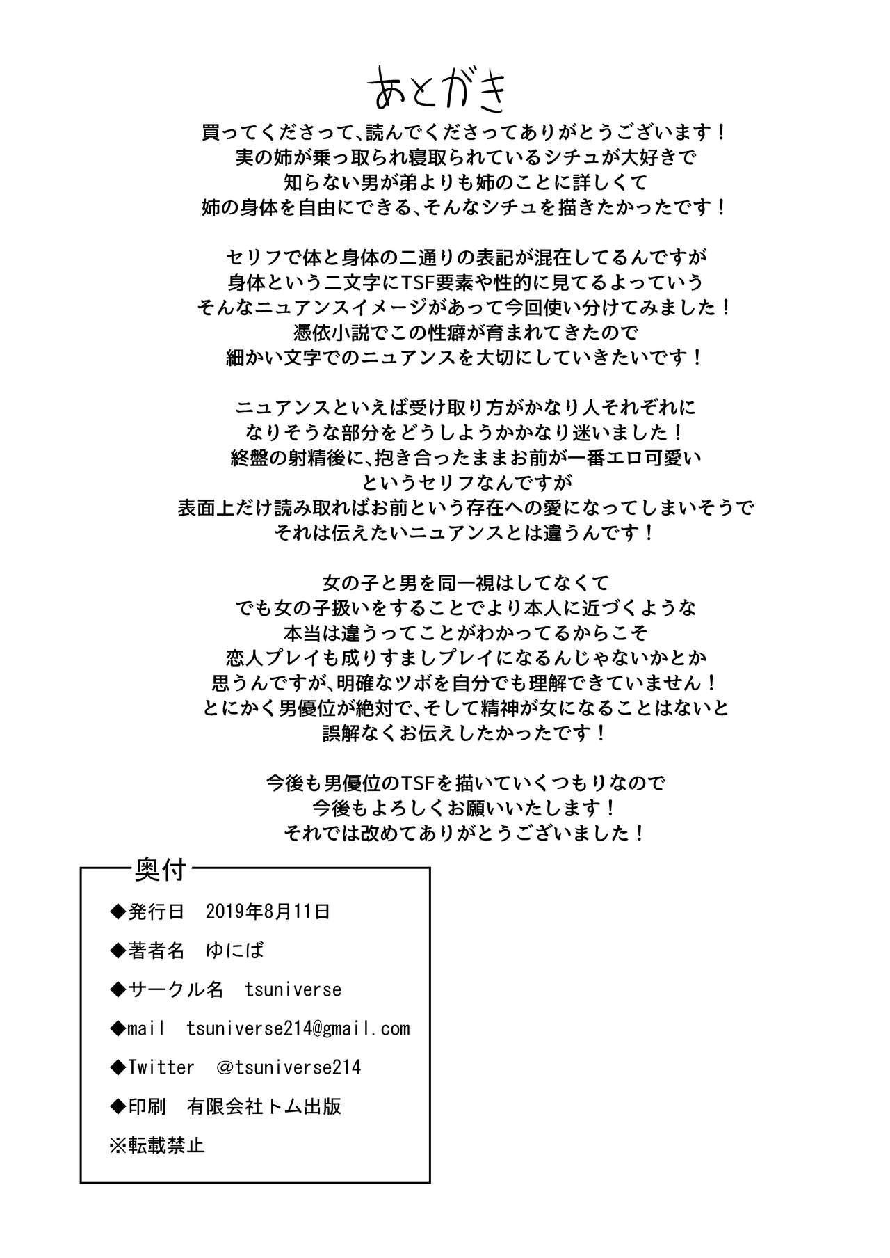 Natsu no Hyoui 25