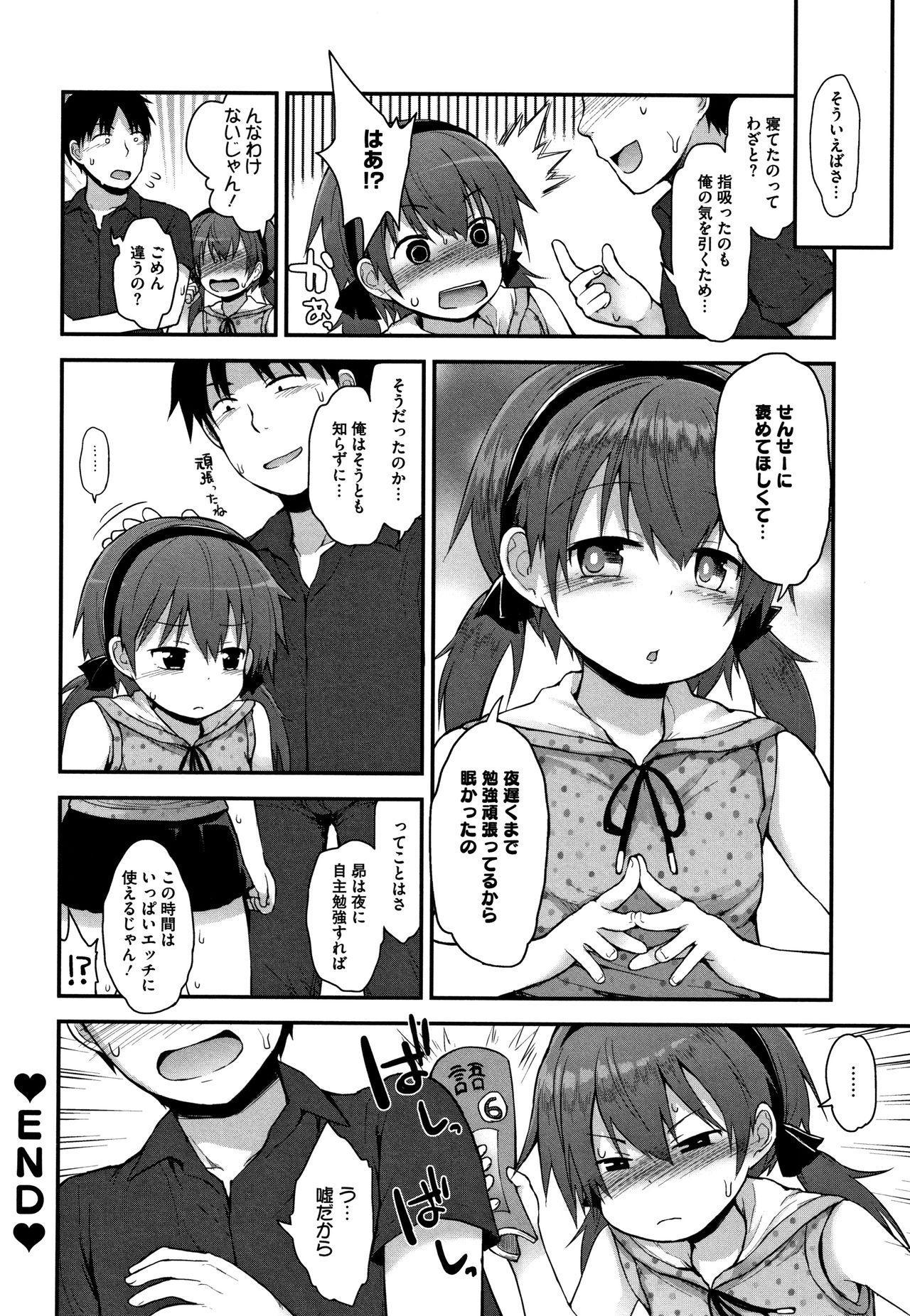 Chiisana Koukishin 122