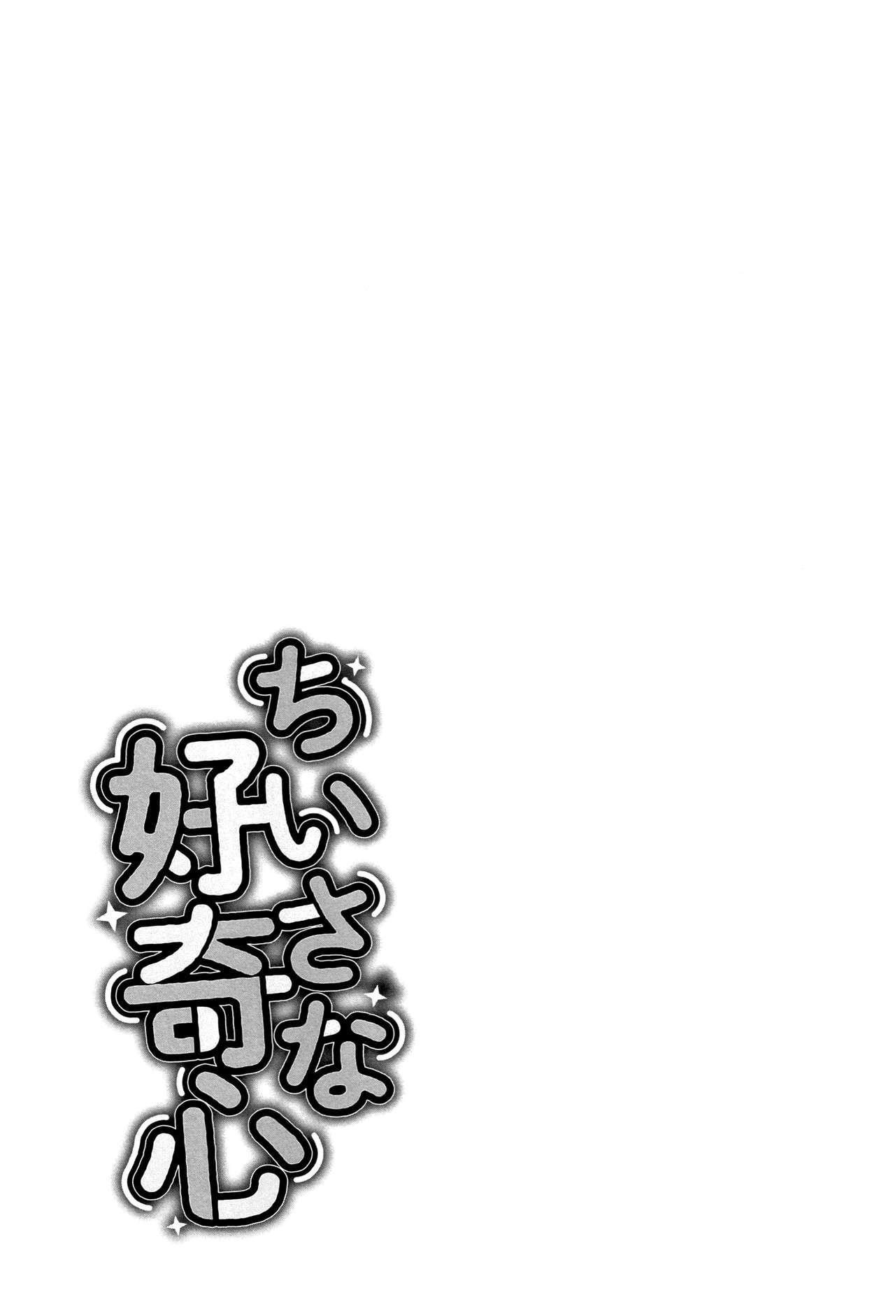 Chiisana Koukishin 163