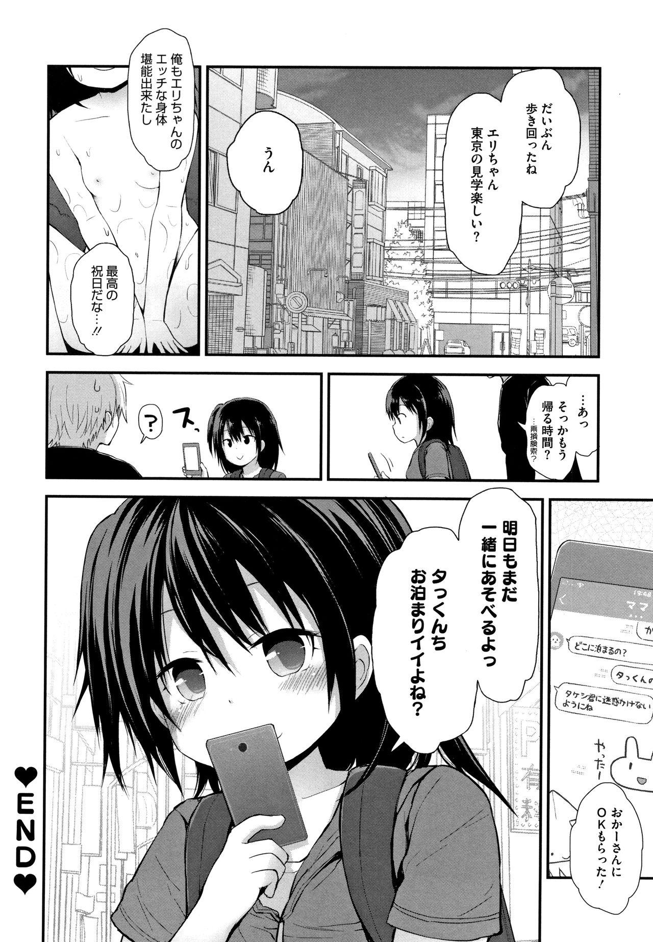 Chiisana Koukishin 176