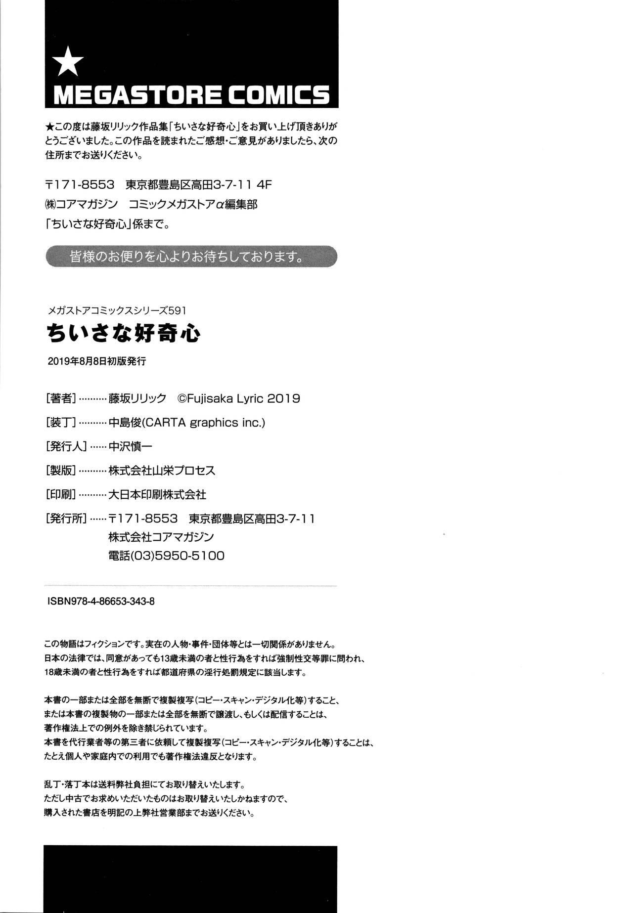 Chiisana Koukishin 196