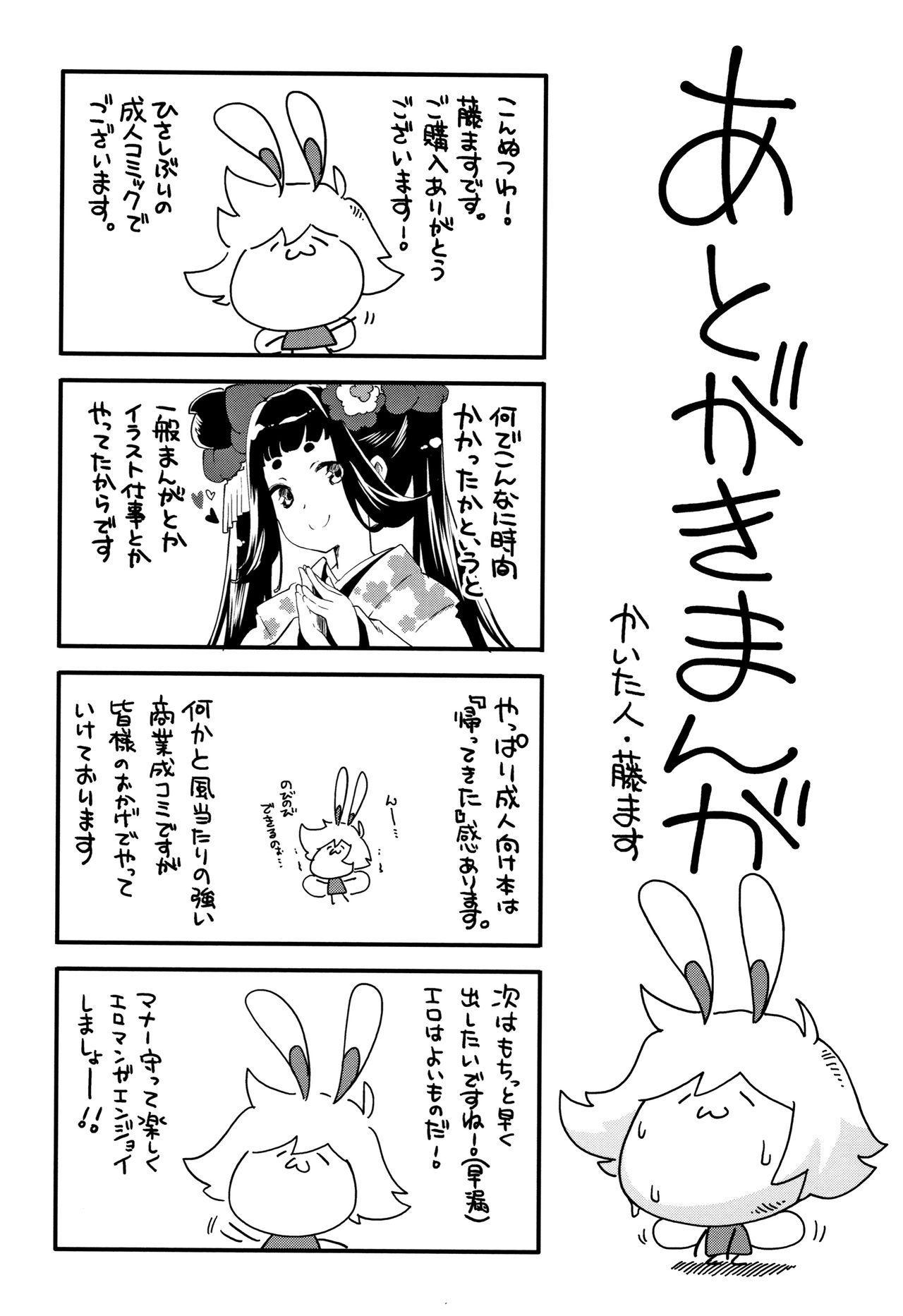 Chiisana Koukishin 197