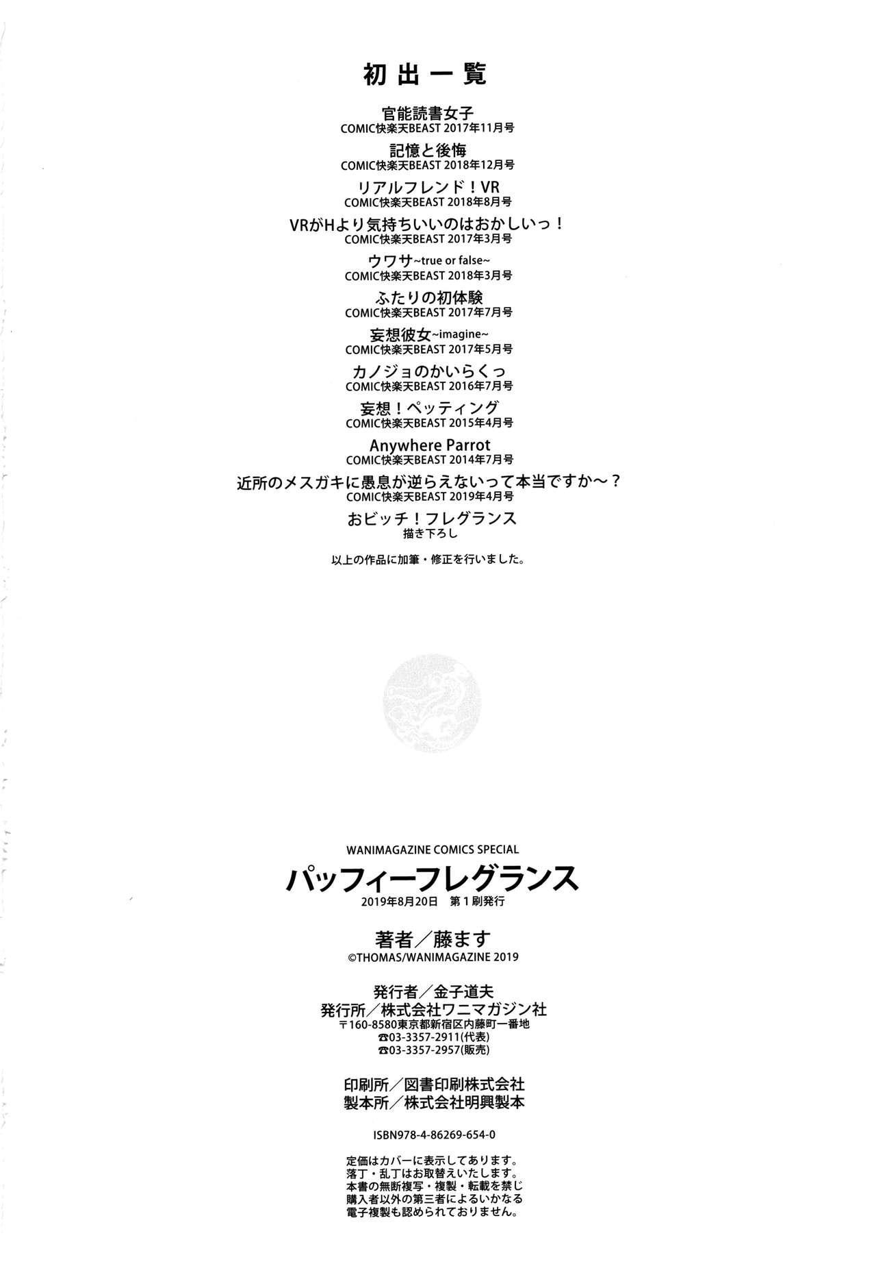Chiisana Koukishin 198