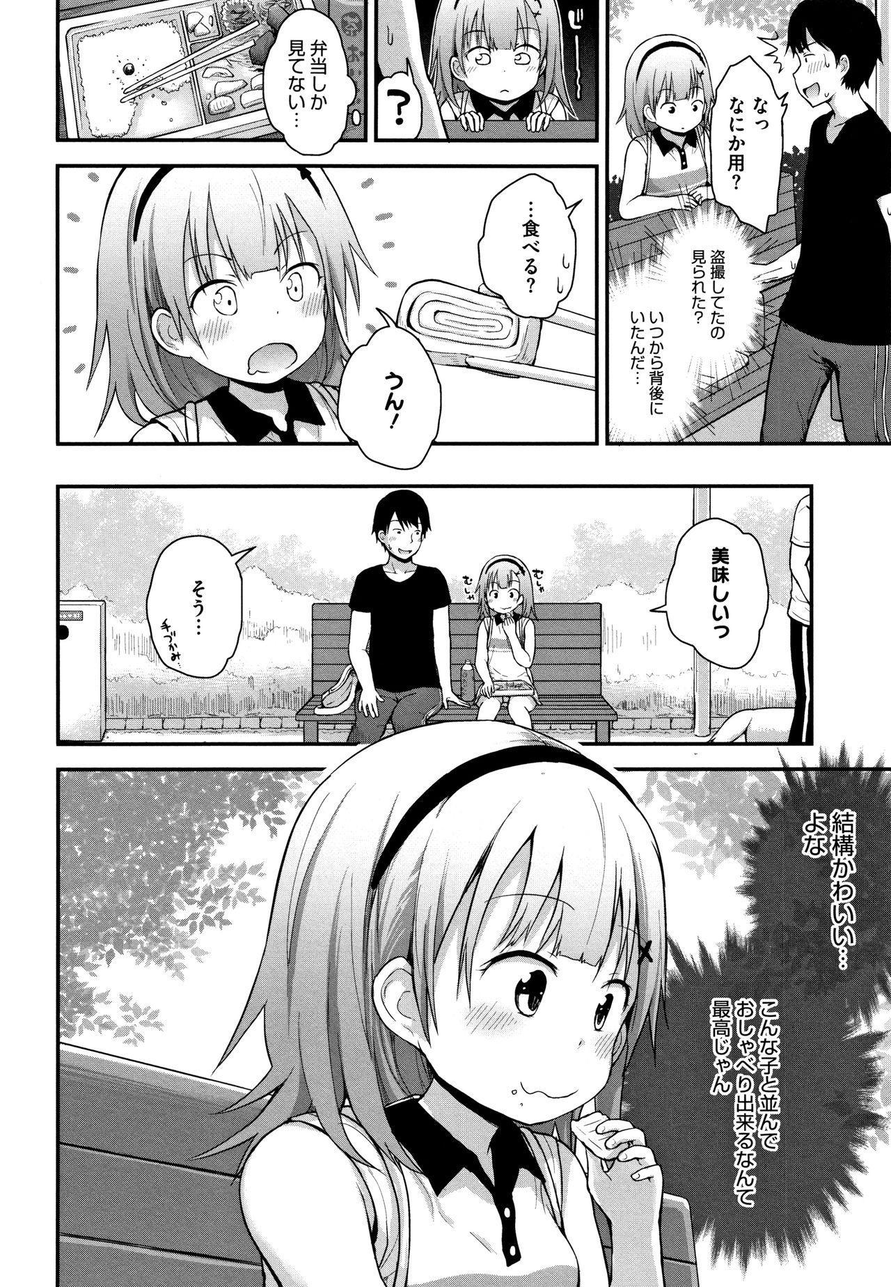 Chiisana Koukishin 6