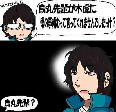 ツンツン女と鈍感男 5