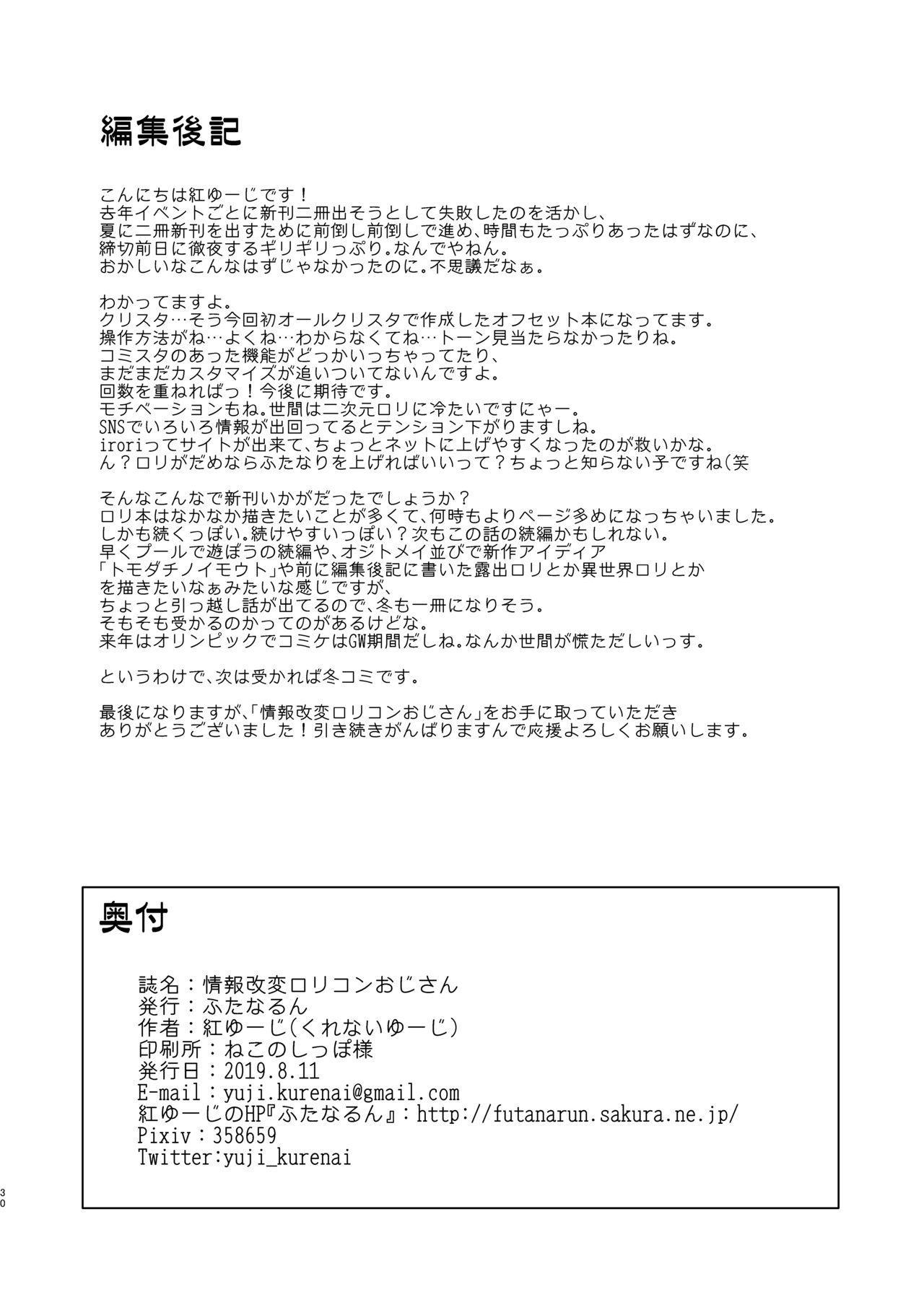 Jouhou Kaihen Lolicon Oji-san 30