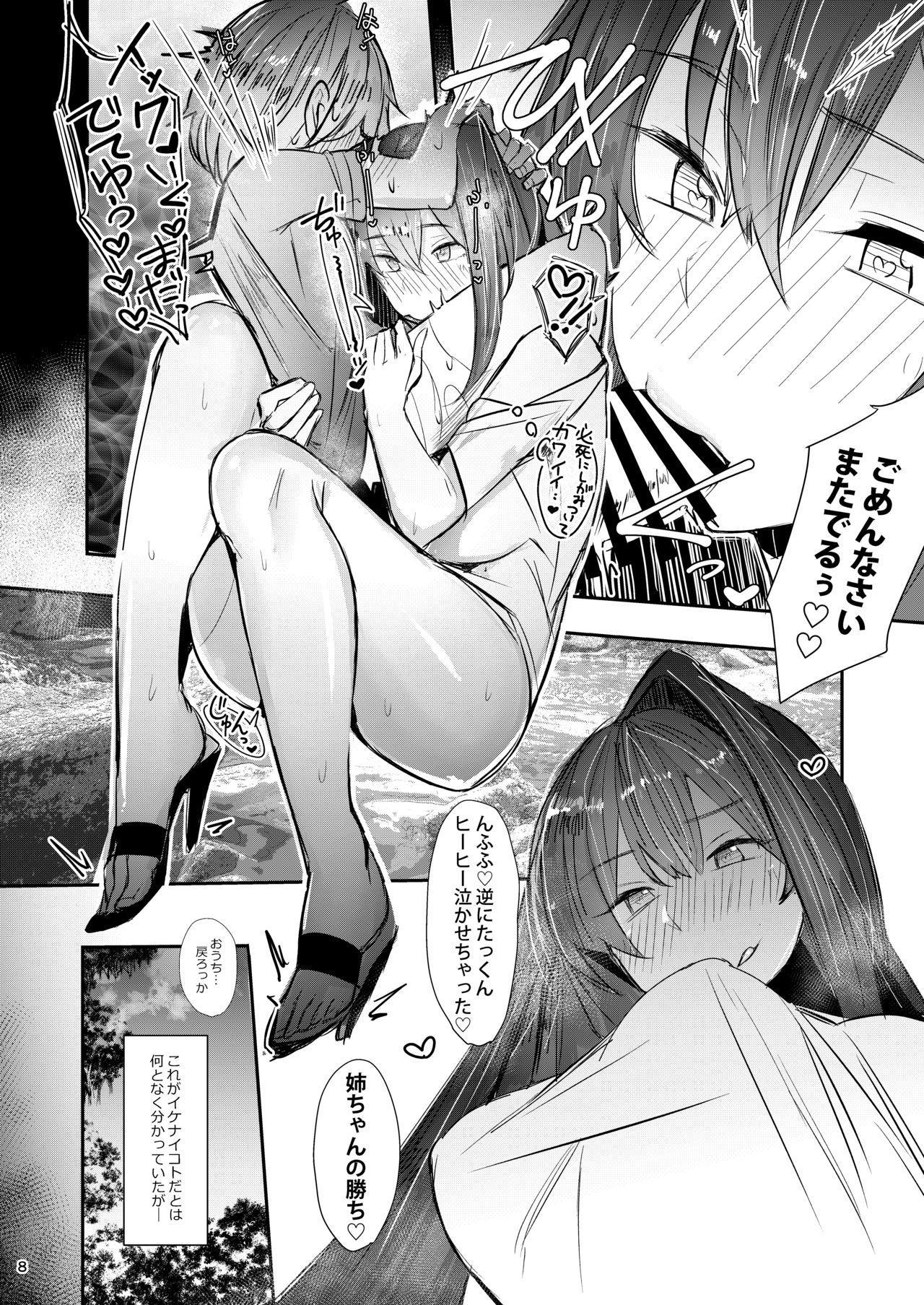 [L.G.C. (Rib:y(uhki))] Onee-chan wa Uchuu. - My elder sister is the universe. [Digital] 6