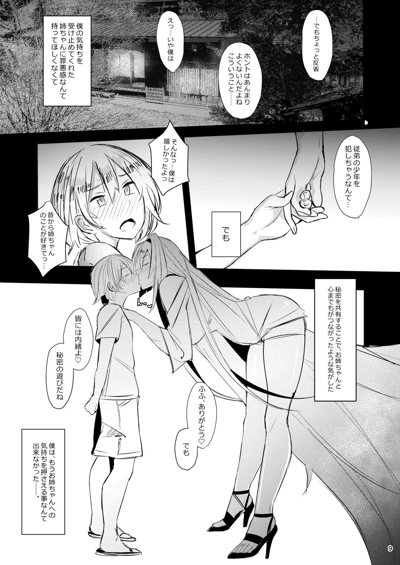[L.G.C. (Rib:y(uhki))] Onee-chan wa Uchuu. - My elder sister is the universe. [Digital] 7