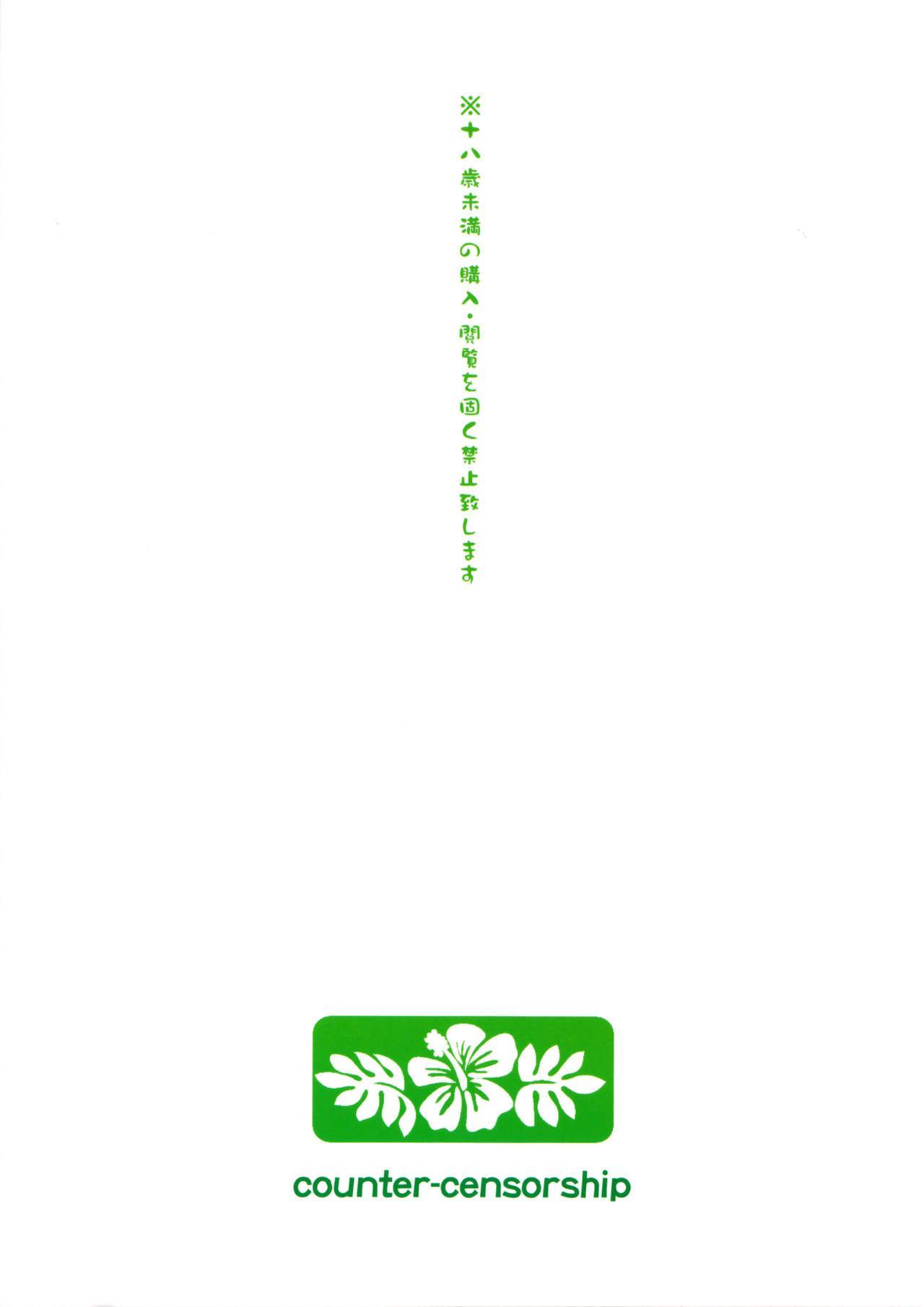 Nangoku Enkou 29