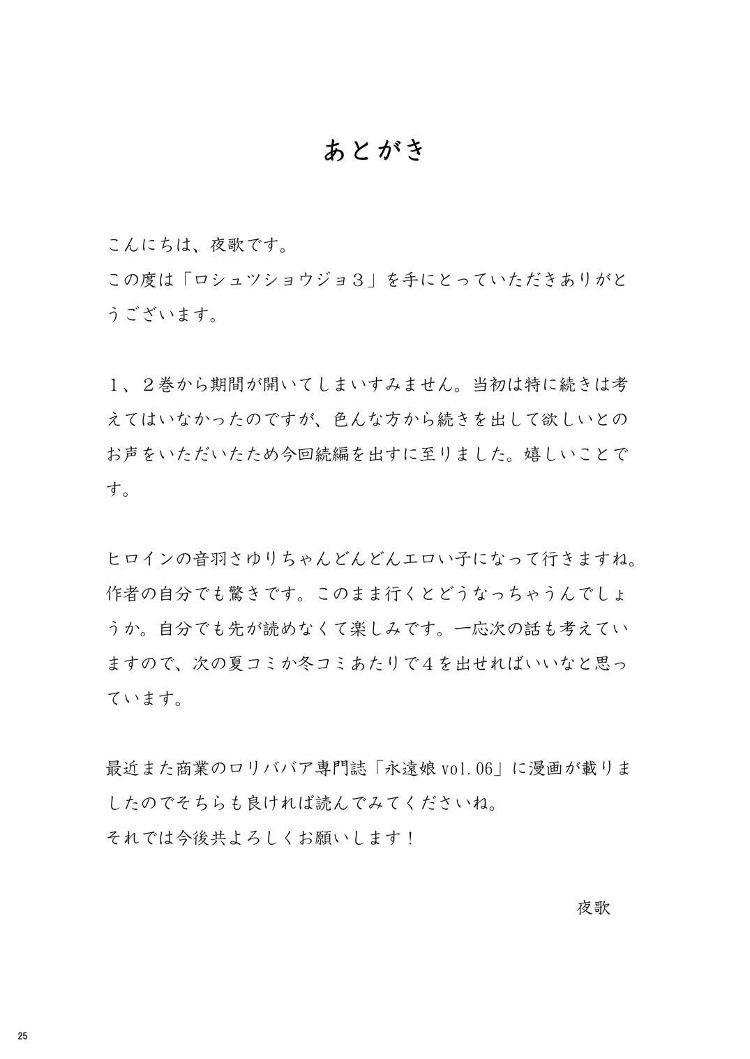 Roshutsu Shojo 3 24
