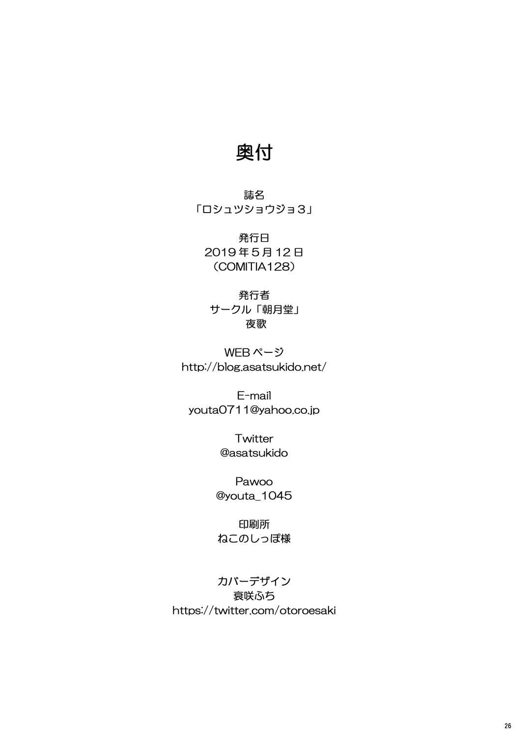 Roshutsu Shojo 3 25