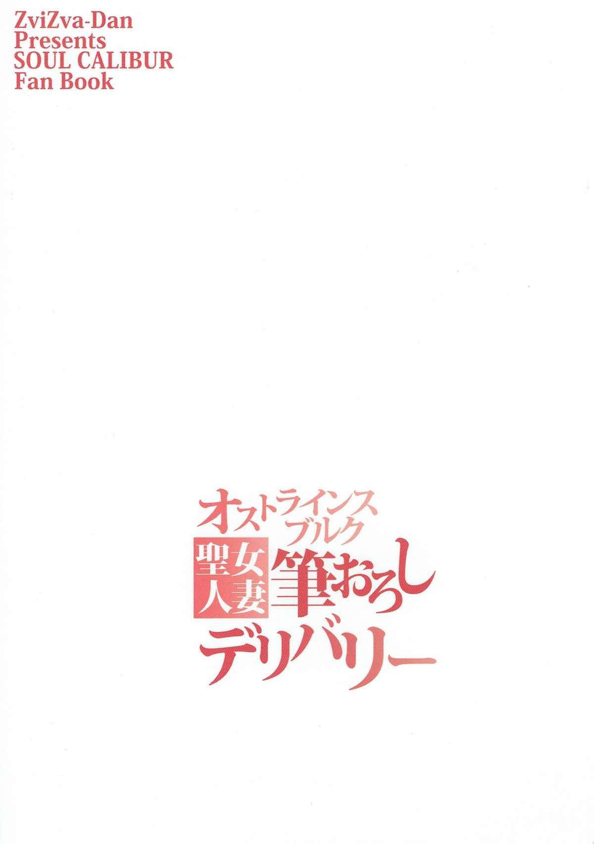 Ostrheinsburg Seijo Hitozuma Fudeoroshi Delivery 26
