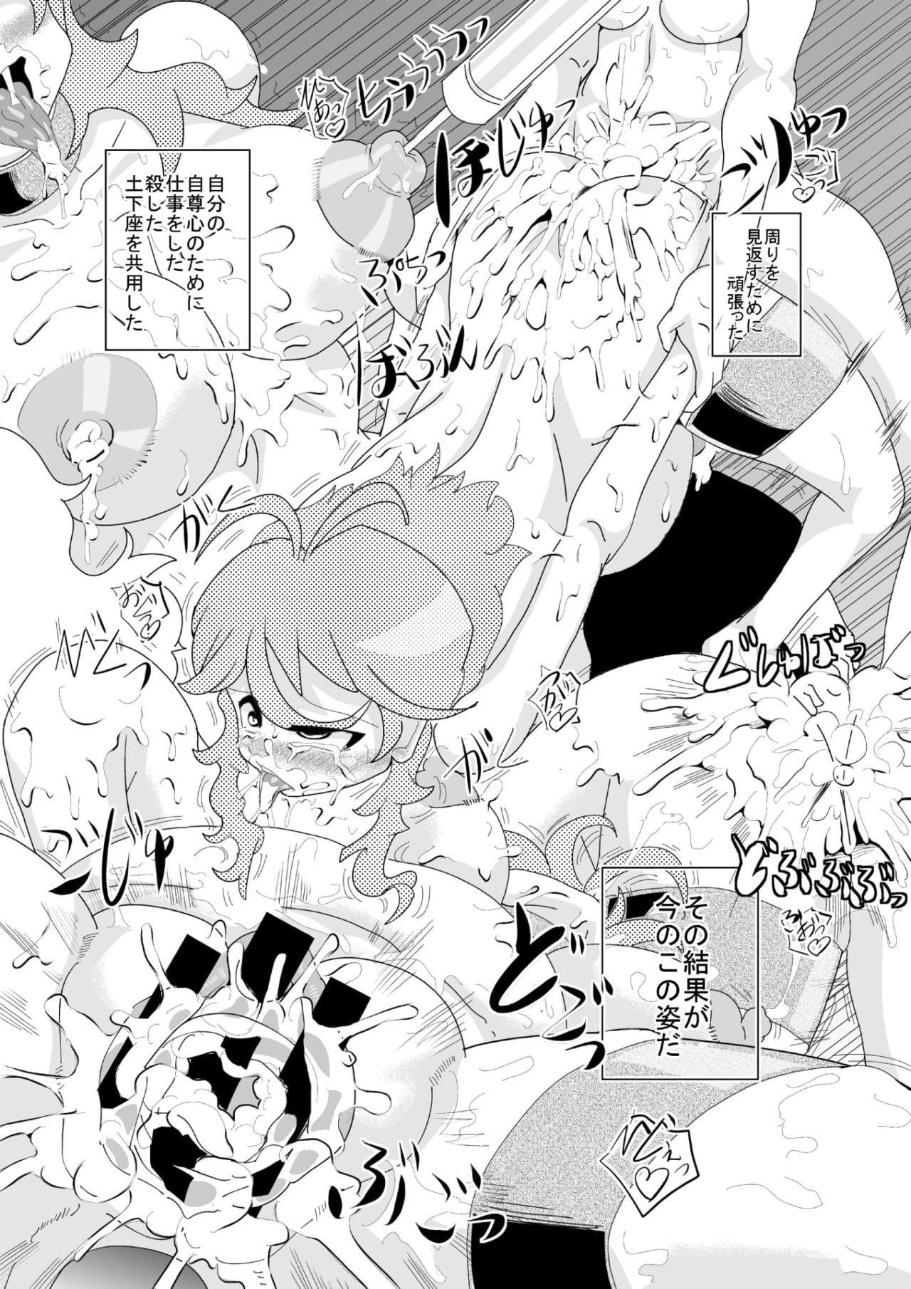 [Seishimentai (Syouryuupen)] Mentananako Z - Ciony-chan Hakai Hen (Super Robot Taisen) 33