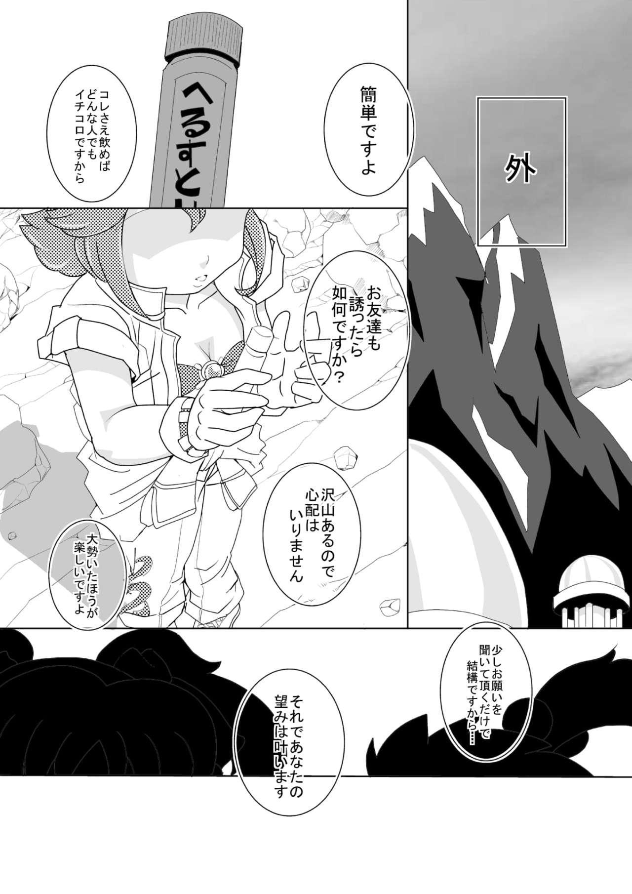 [Seishimentai (Syouryuupen)] Mentananako Z - Ciony-chan Hakai Hen (Super Robot Taisen) 4