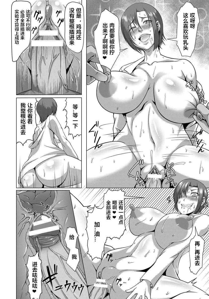 Kisei Hentai Koukai Kansatu Report 16
