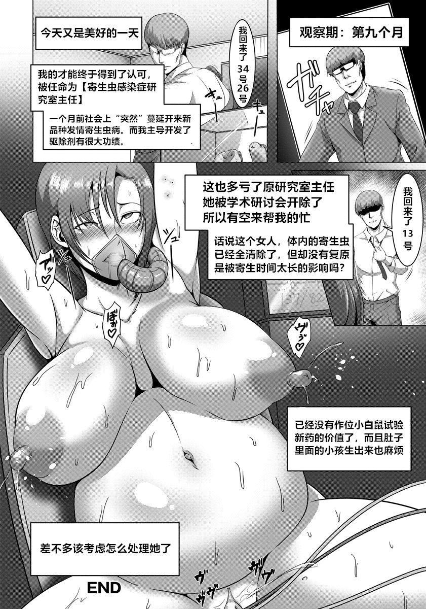 Kisei Hentai Koukai Kansatu Report 19
