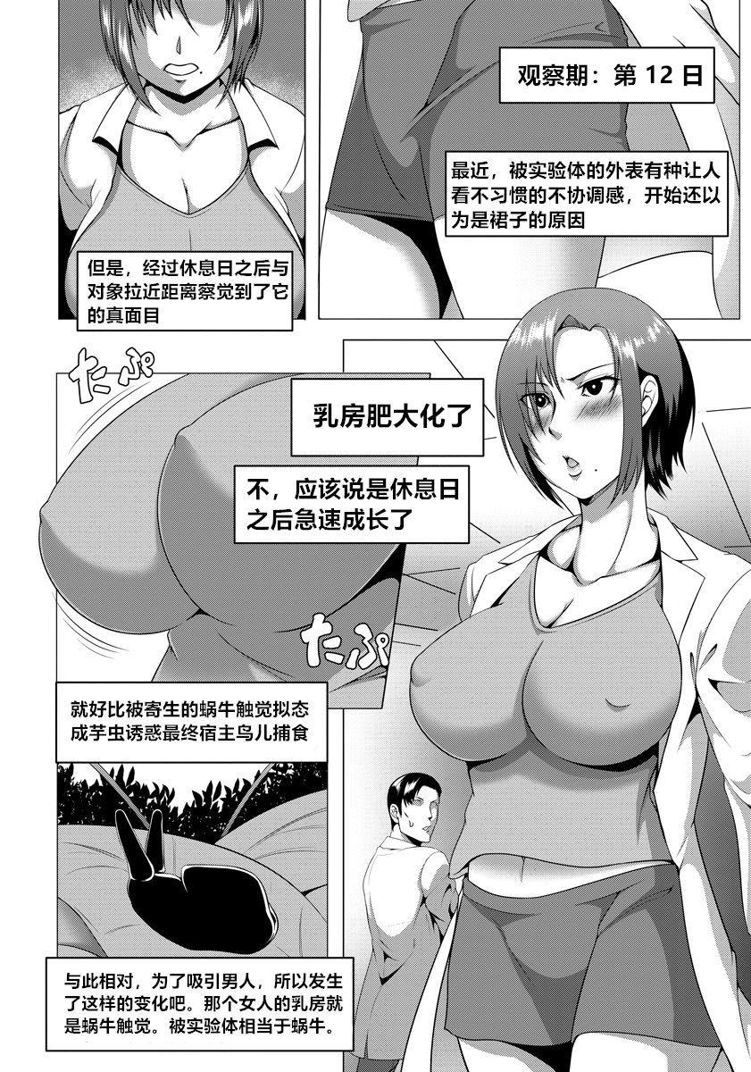 Kisei Hentai Koukai Kansatu Report 3
