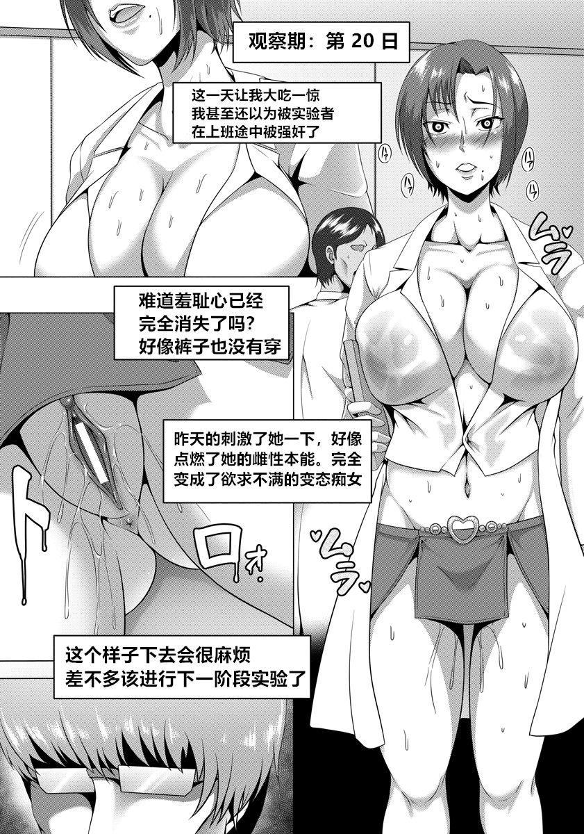 Kisei Hentai Koukai Kansatu Report 6