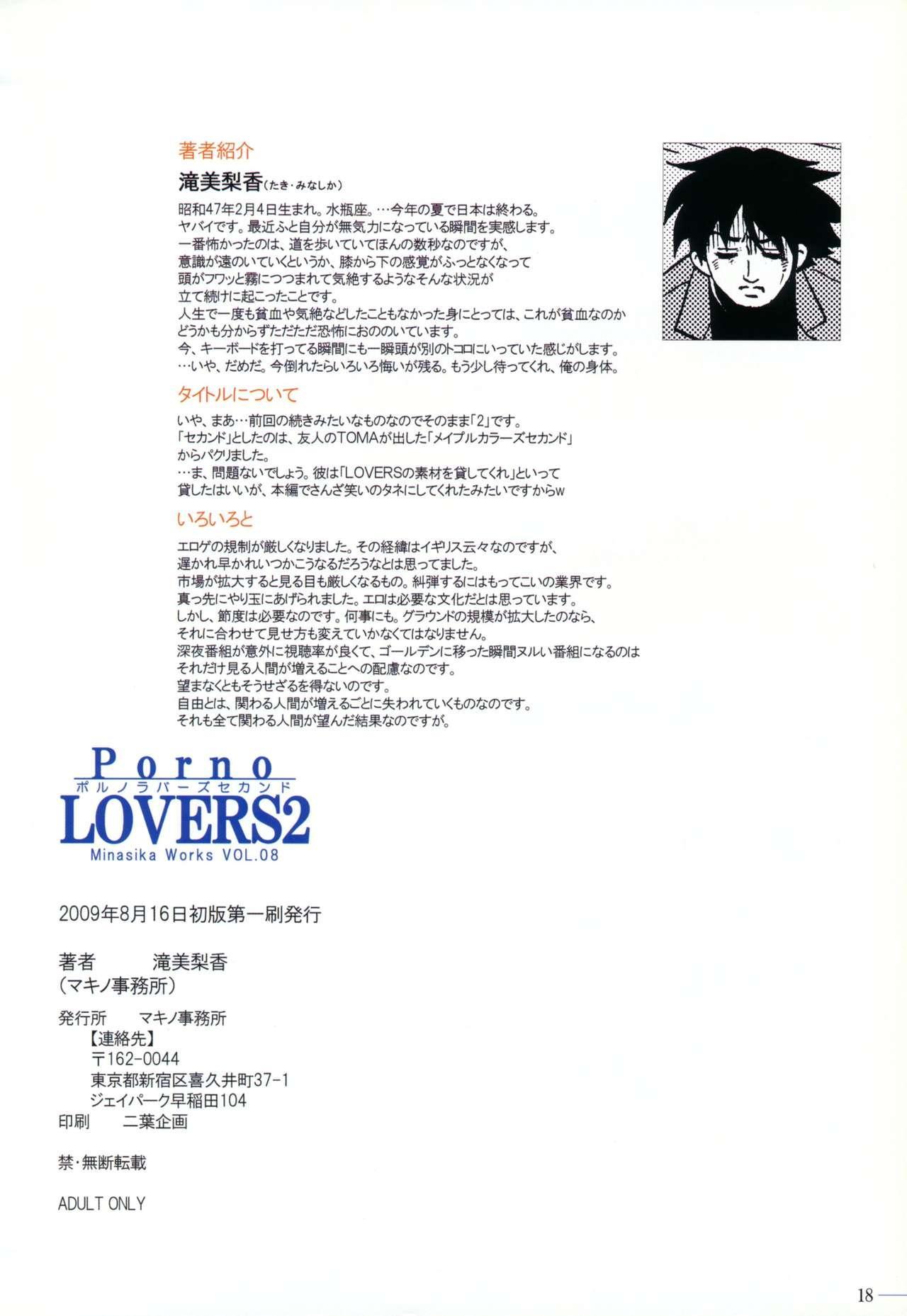 Porno LOVERS 2 Minasika Works VOL. 08 16