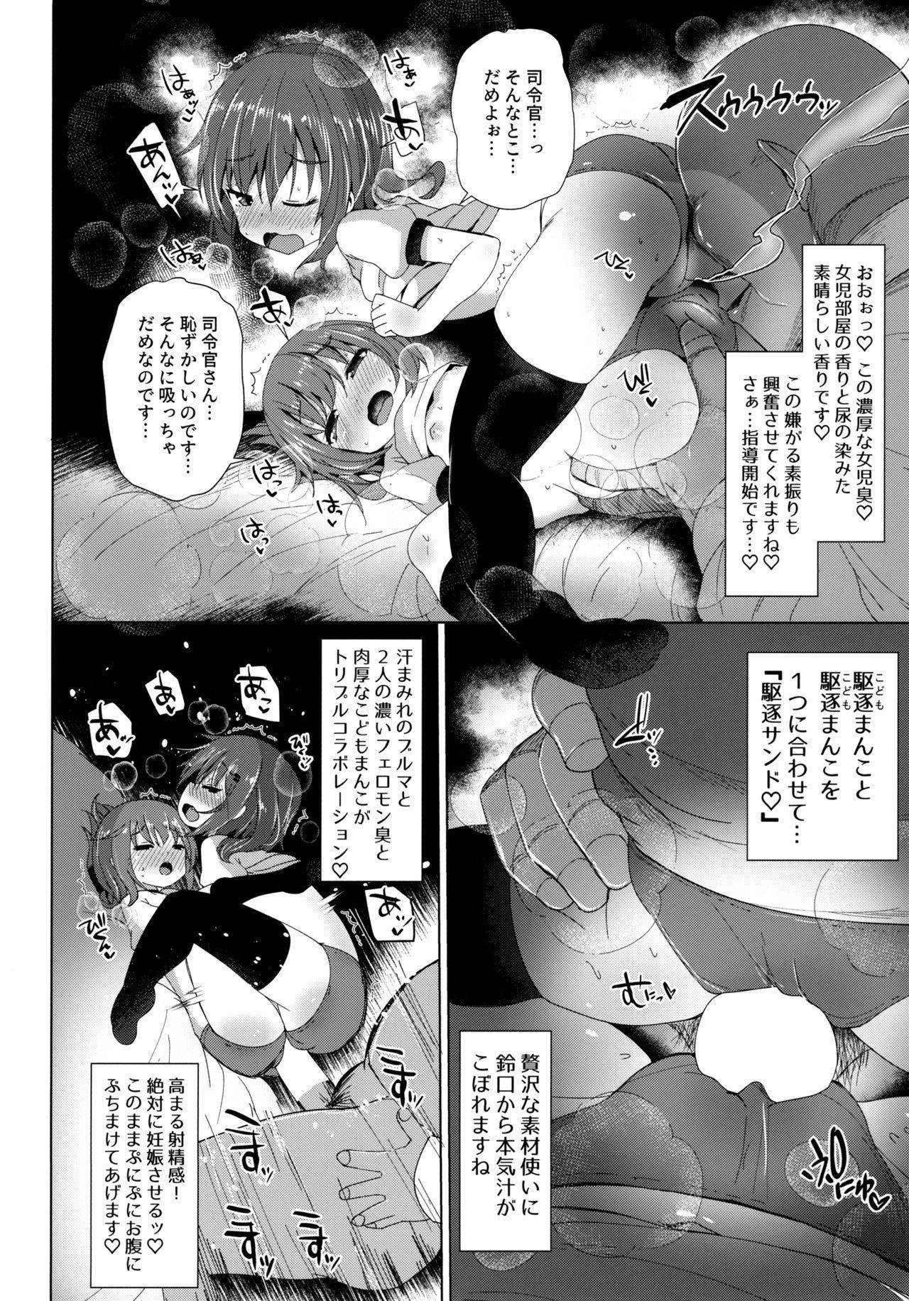 Dairoku Seikatsu 12