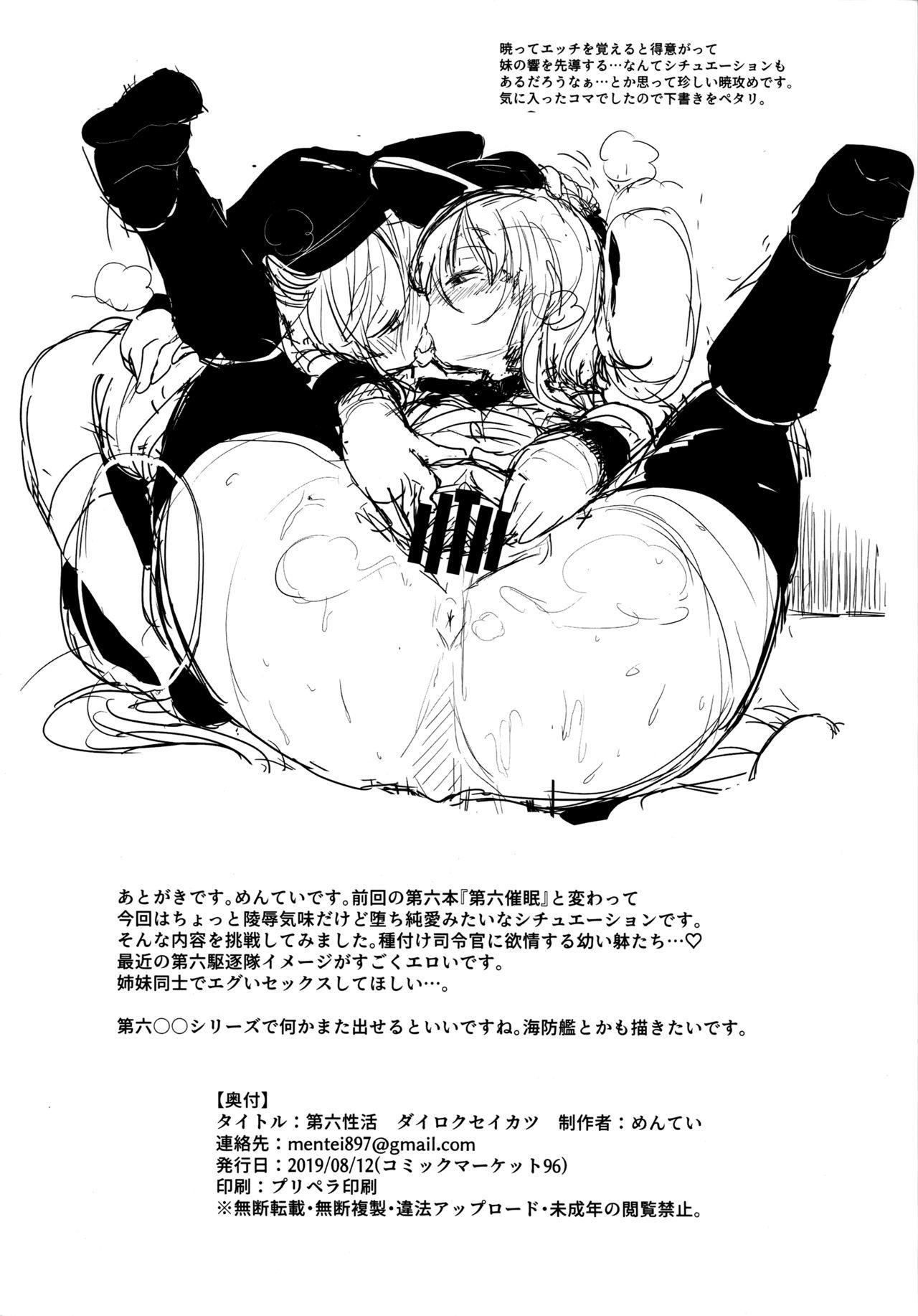 Dairoku Seikatsu 20