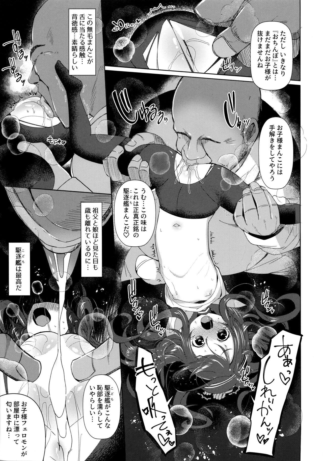 Dairoku Seikatsu 3