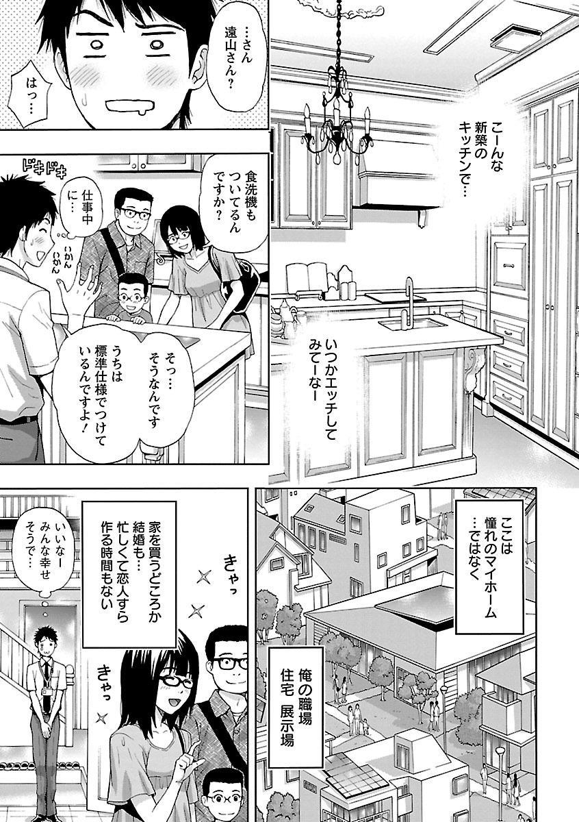 Kyoudai Yamemasu ka!? - Do you quit brother and sister!? 108