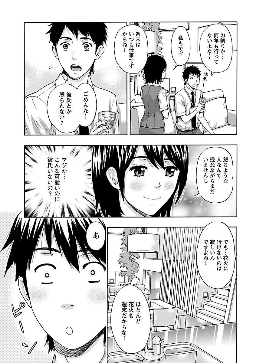 Kyoudai Yamemasu ka!? - Do you quit brother and sister!? 110