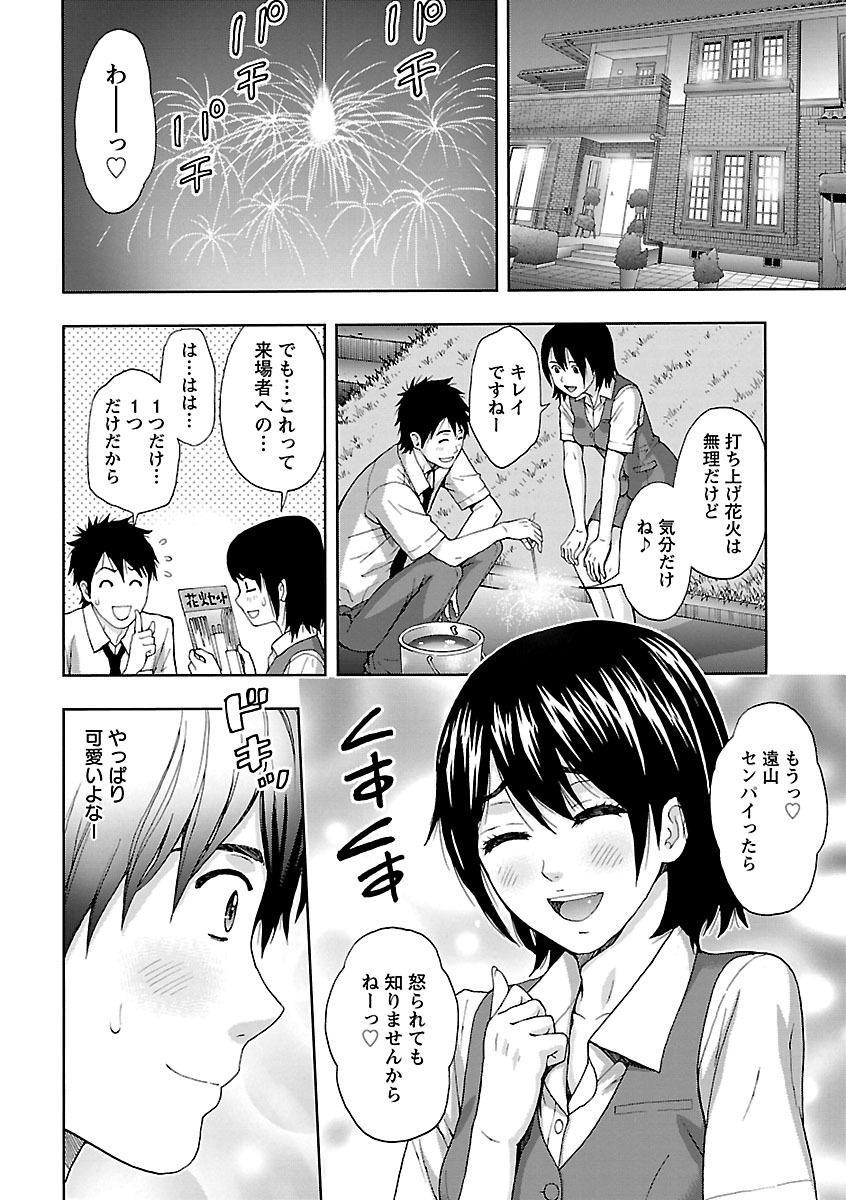 Kyoudai Yamemasu ka!? - Do you quit brother and sister!? 111