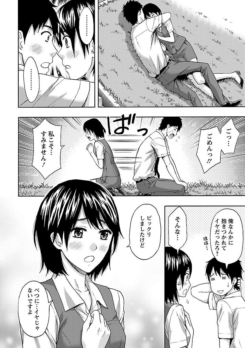 Kyoudai Yamemasu ka!? - Do you quit brother and sister!? 113