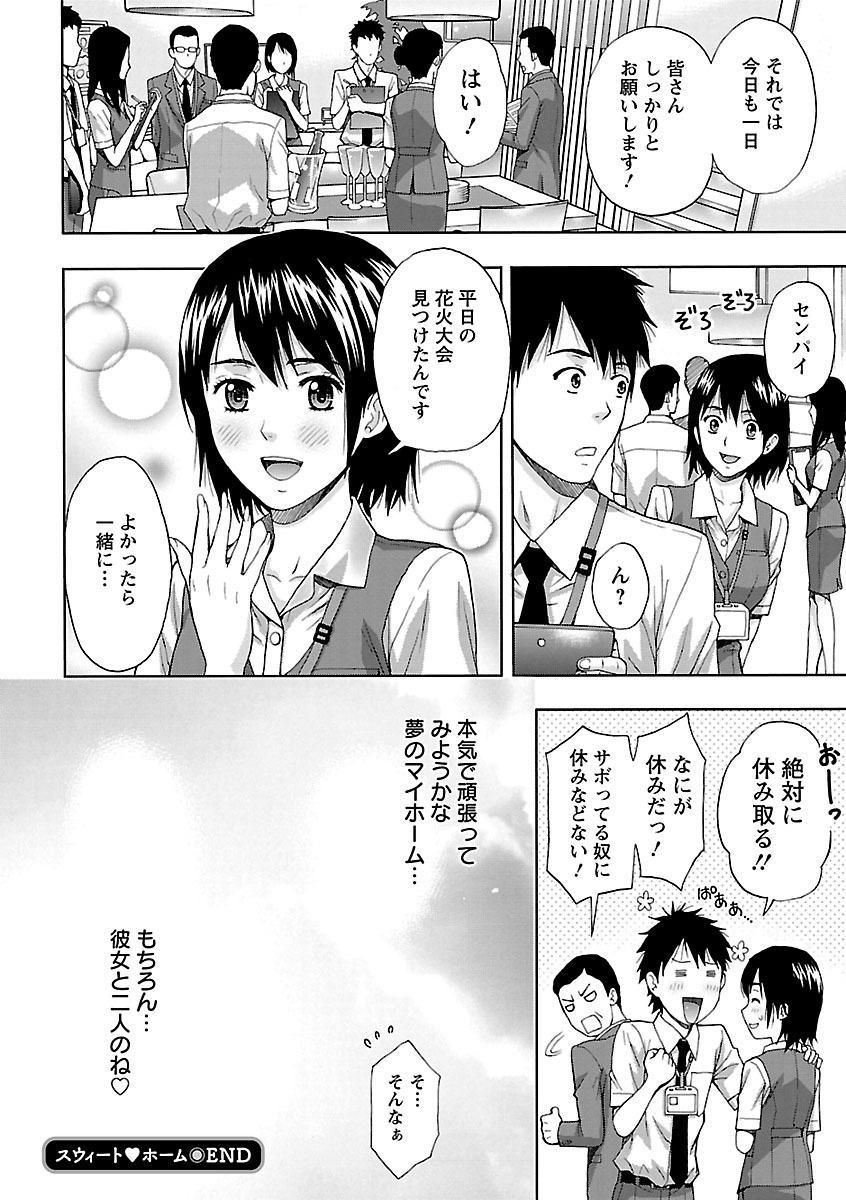 Kyoudai Yamemasu ka!? - Do you quit brother and sister!? 123
