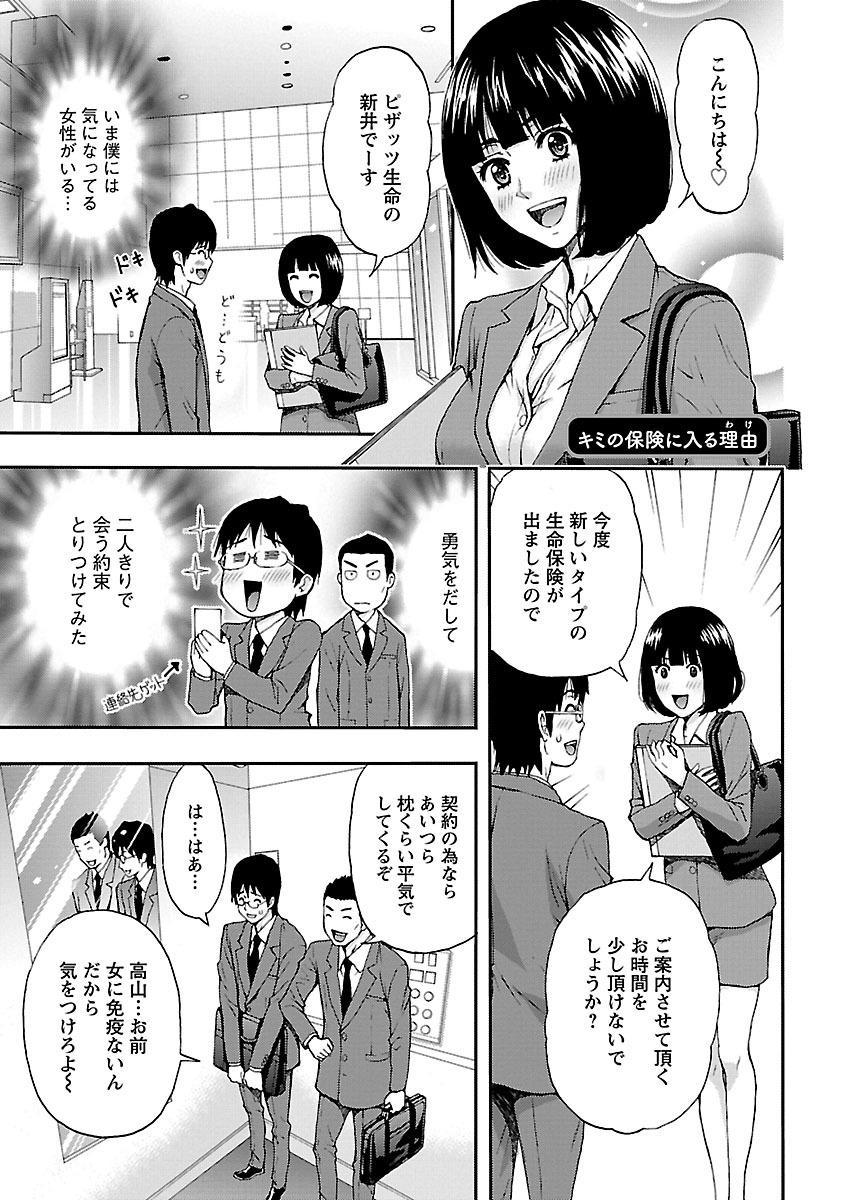 Kyoudai Yamemasu ka!? - Do you quit brother and sister!? 124