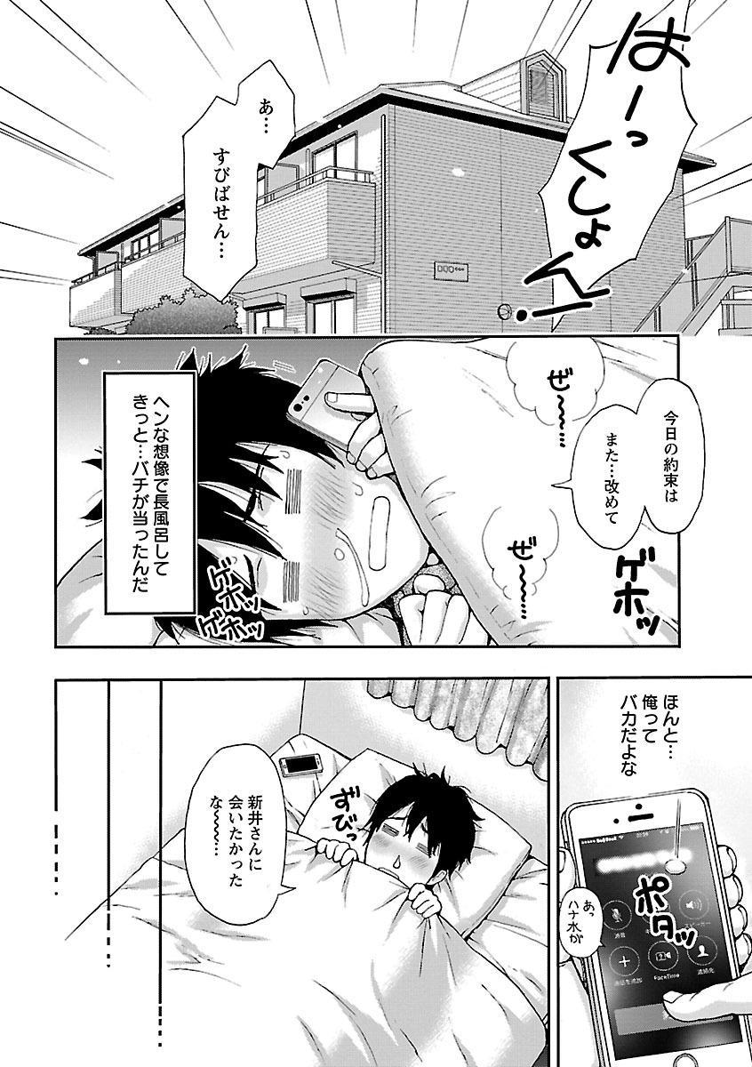 Kyoudai Yamemasu ka!? - Do you quit brother and sister!? 127