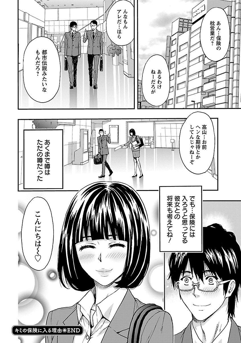 Kyoudai Yamemasu ka!? - Do you quit brother and sister!? 141