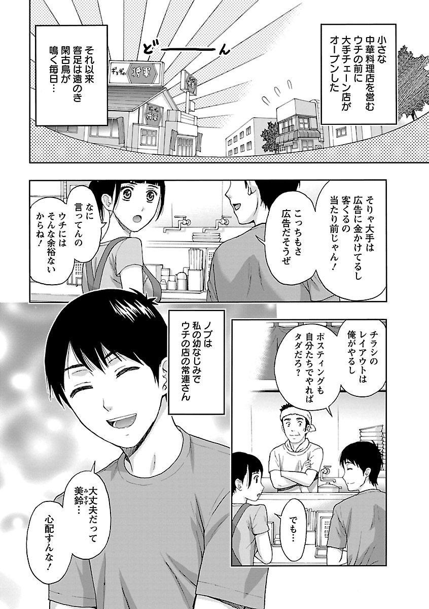 Kyoudai Yamemasu ka!? - Do you quit brother and sister!? 145