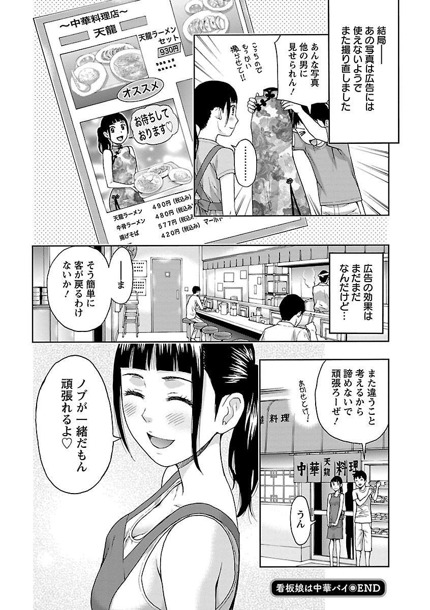 Kyoudai Yamemasu ka!? - Do you quit brother and sister!? 163