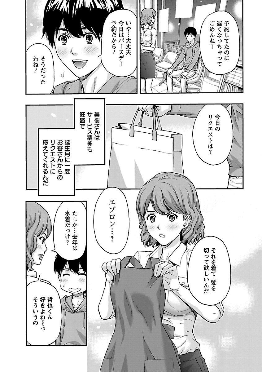 Kyoudai Yamemasu ka!? - Do you quit brother and sister!? 166