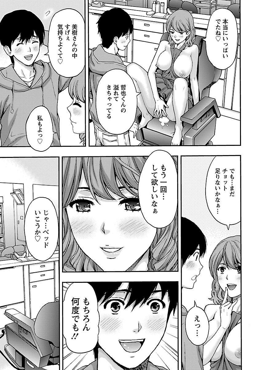 Kyoudai Yamemasu ka!? - Do you quit brother and sister!? 180