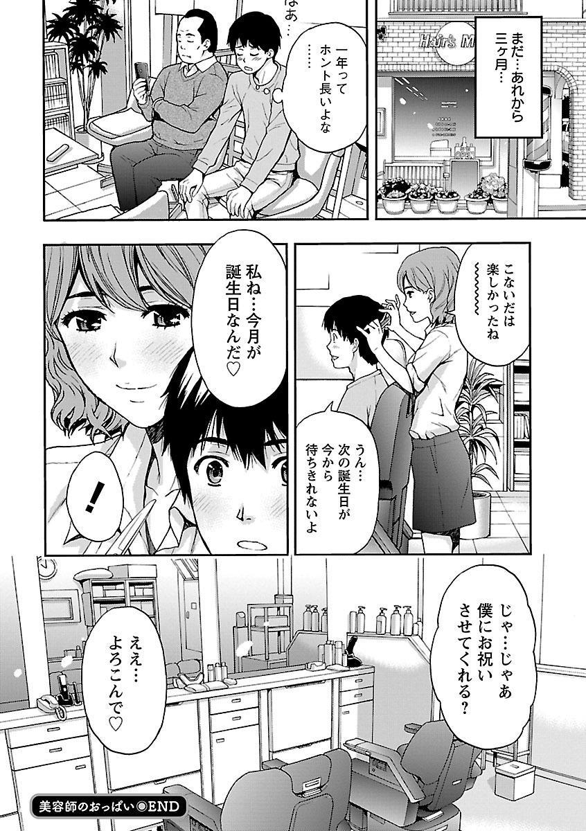 Kyoudai Yamemasu ka!? - Do you quit brother and sister!? 181