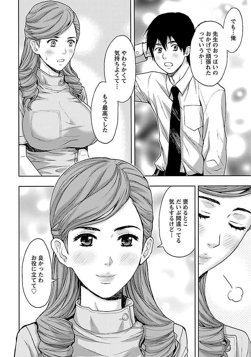 Kyoudai Yamemasu ka!? - Do you quit brother and sister!? 187