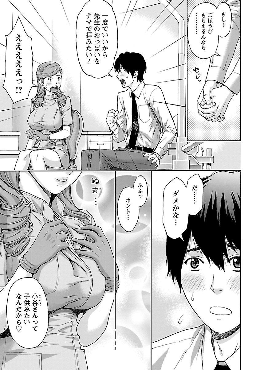 Kyoudai Yamemasu ka!? - Do you quit brother and sister!? 188