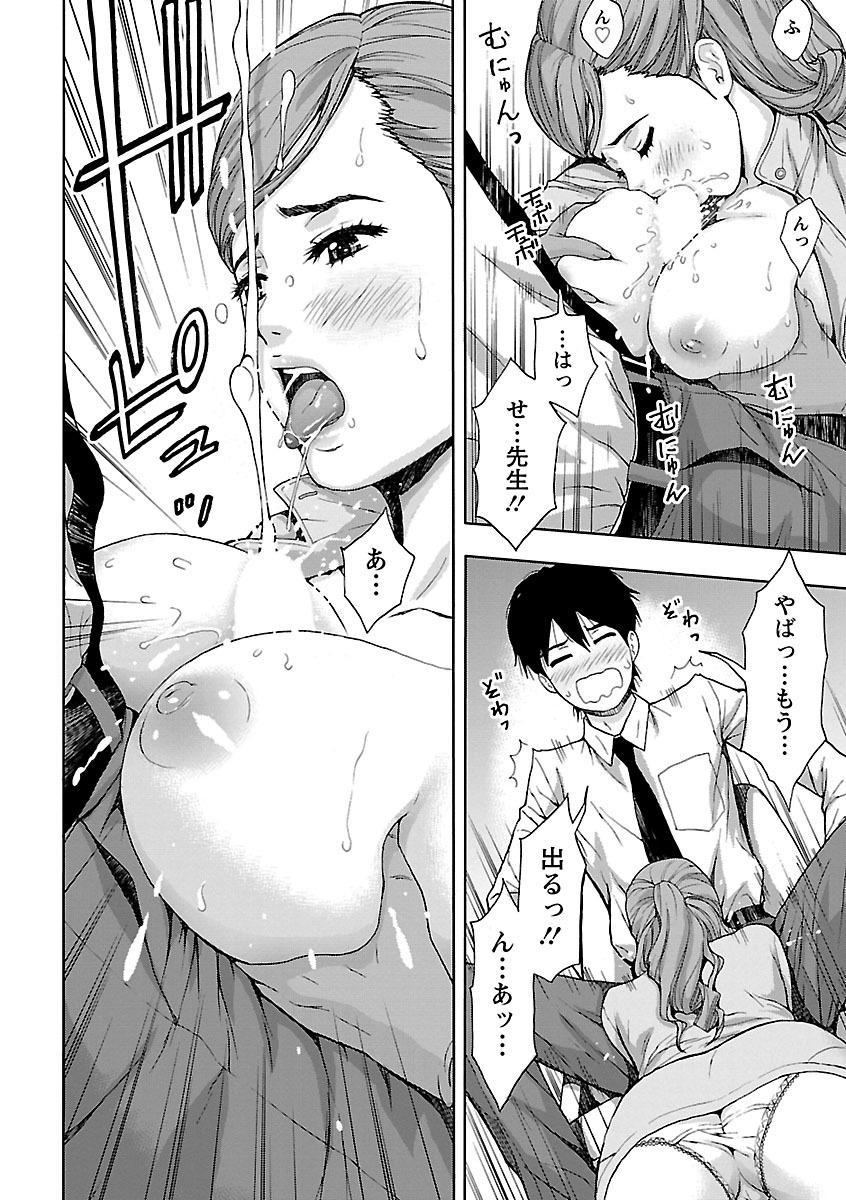 Kyoudai Yamemasu ka!? - Do you quit brother and sister!? 193