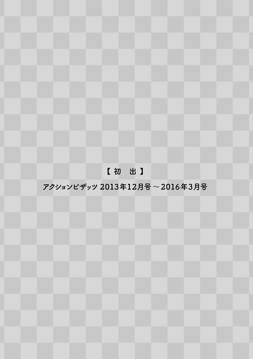 Kyoudai Yamemasu ka!? - Do you quit brother and sister!? 200