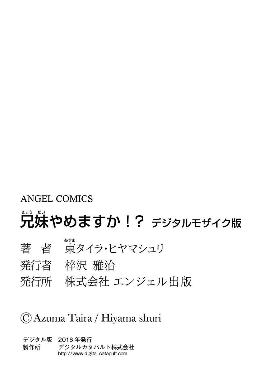 Kyoudai Yamemasu ka!? - Do you quit brother and sister!? 201