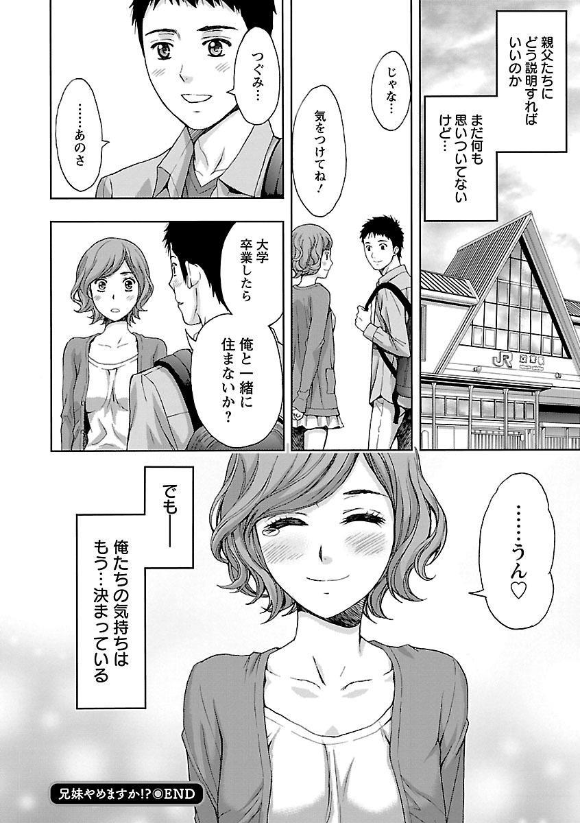 Kyoudai Yamemasu ka!? - Do you quit brother and sister!? 23